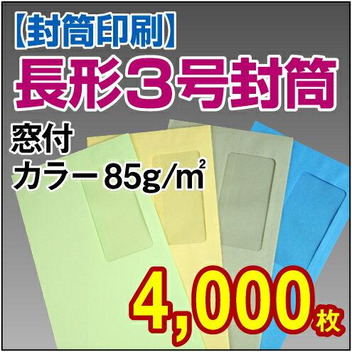 【封筒印刷】長形3号封筒 窓付 カラー〈85〉 4,000枚 長3 窓付 封筒 印刷 名入れ封筒 定形封筒:紙ぼうず