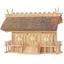 こだわりの極上品。通し屋根仕様【神棚】極上茅葺通屋根三社 木曾桧