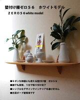 壁付けモダン神棚ZERO(ゼロ)56ホワイト