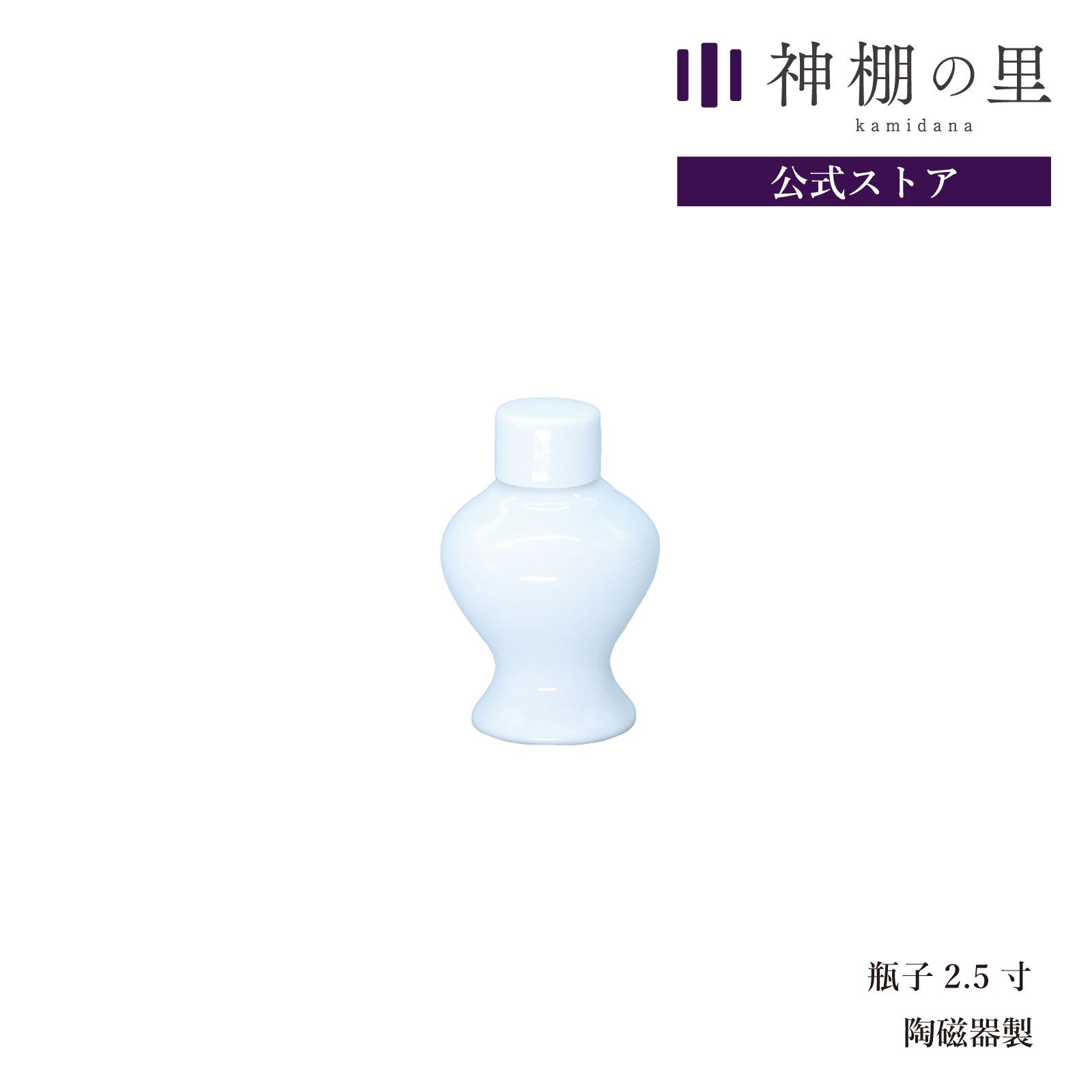 神棚の里【公式】 神棚 神具 瓶子 瓶子 2.5寸 御神酒 お神酒 酒 日本酒 蓋 ふた 蓋付き ふた付き 1本 陶器