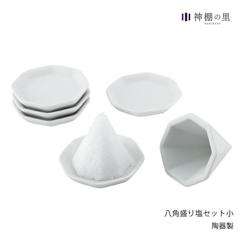 神棚の里 盛り塩 セット 八角 盛り塩セット 小 /素焼き八角皿5枚付き 盛塩 [RSL]