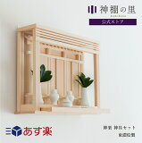 【壁掛けピン付きになりました】 神棚 モダン 壁掛け 純日本製 箱宮 神楽 神具付き セット送料無料 あす楽 引出し付き おしゃれ 賃貸 マンション