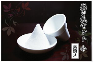 期間限定!送料無料!!【盛塩セット】盛り塩セット 小/素焼き皿5枚付き