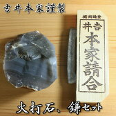 吉井本家謹製 火打石セット(大)鎌付き
