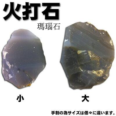吉井本家謹製火打石セット鎌付き