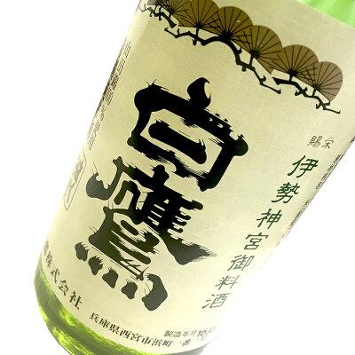 御神酒生もと・特別純米伊勢神宮・御料酒蔵純米酒500ML伊勢ラベル