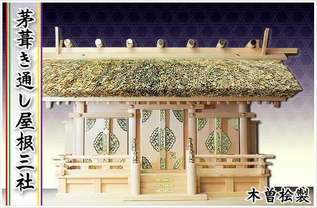 【伊勢型 神棚】茅葺通し屋根三社高級神棚:神棚の里