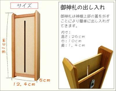 神棚モダンKagari〜カガリ〜飾る神棚の提案