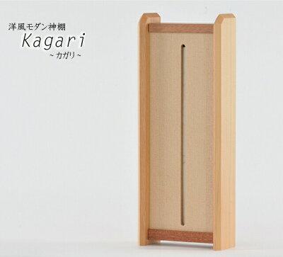 神棚モダンKagari〜ふだもり〜飾る神棚の提案