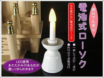 電池式ローソク【神具】