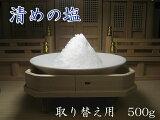 盛り塩用 清めの塩 500g