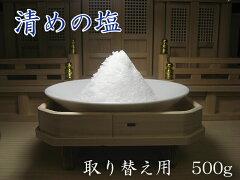 海水から精製した天然塩 盛り塩 ジップ付き袋になり保存に便利になりました。rlj盛り塩用 清...