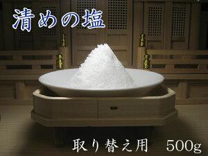 海水から精製した天然塩 盛り塩 rlj盛り塩用 清めの塩