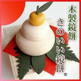 【きのいい鏡餅 大】木製かがみもち ハンドメイドの木のおもちで 温もりあふれる新年を…