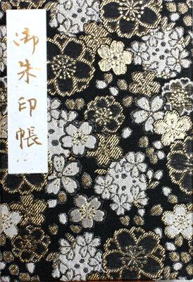 御朱印帳金襴織生地表装蛇腹式華模様黒色