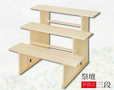 祭壇折畳式3段祖霊舎