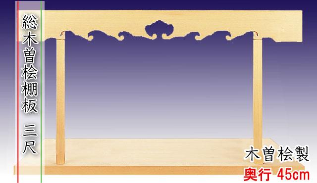 総木曽桧神棚板 3尺 奥行き45cm:神棚の里