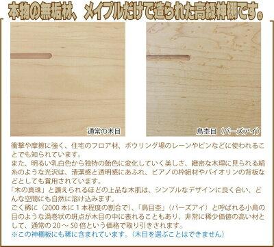 【神棚】洋風モダン神棚板メイプル製