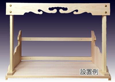 神棚板用幕板セット(中)