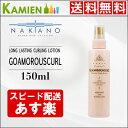 中野製薬 ナカノ カールエックス グラマラスカール 150ml ピンク