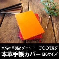 本革手帳カバー B6サイズ