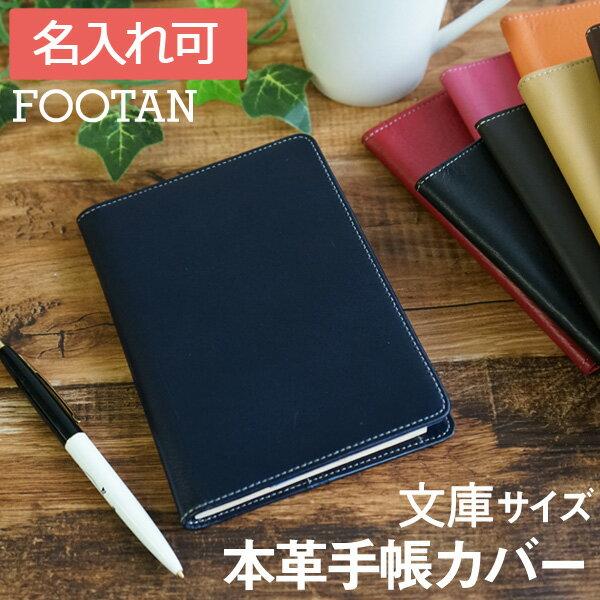 手帳・ノート, システム手帳  A6 2020 FOOTAN Planner