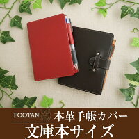 FOOTANブランド/本革手帳カバー文庫本サイズ
