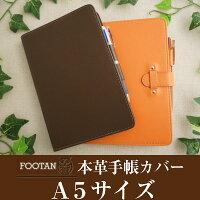 FOOTANブランド/本革手帳カバーA5サイズブックカバー