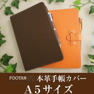 FOOTAN/本革手帳カバー A5サイズ