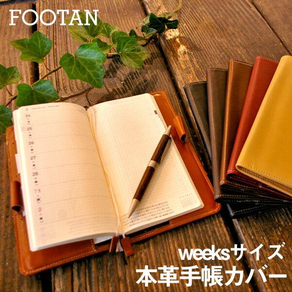 手帳・ノート, 手帳  (WEEKS) 2020FOOTAN