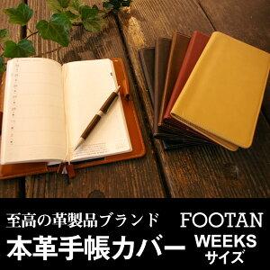 FOOTAN/本革手帳カバー ほぼ日手帳(WEEKS/ウィークス)サイズ