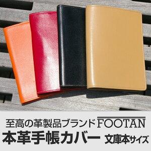 FOOTAN/本革手帳カバー 文庫本サイズ