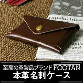 FOOTANブランド/本革名刺入れ・カードケース