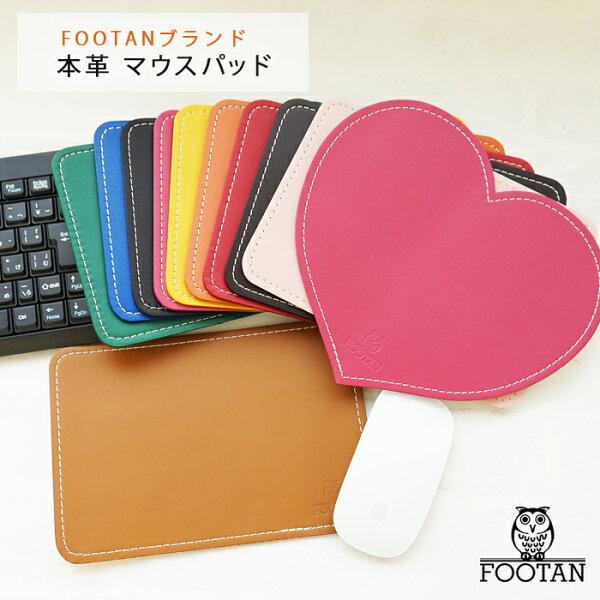 マウスパッドおしゃれかわいいマウスパッド革日本製ハート・長方形FOOTANブランドオフィス本革レザー