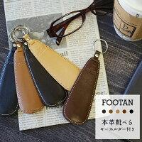 FOOTANブランド/本革靴べらキーホルダー付き