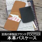 FOOTANブランド/本革パスケース・カード入れ