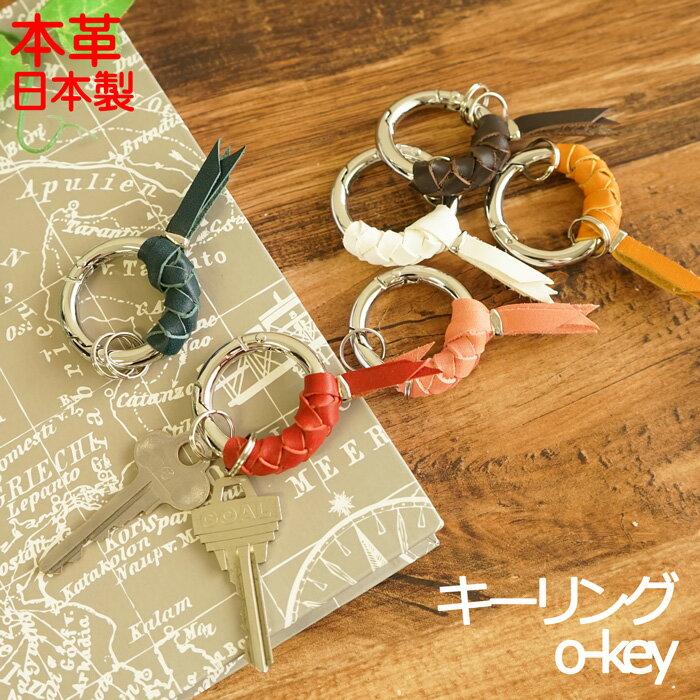 Natuca.【ヌメ革シリーズ】キーホルダー・キーリング O−Key