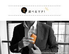 【名入れ無料】日本製 名刺入れ/カードケース/名刺ケース。メンズ・レディースに!栃木レザー一...