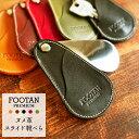 【名入れ可】 日本製 ヌメ革(栃木レザー) 靴べら・シューホーン キーケース付 スライド式 【FOOTAN PREMIUMブランド】【キーホル…