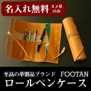 FOOTAN/本革ロールペンケース