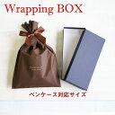 日本製 有料ラッピングボックス・箱 ペンケース・ペンケース大
