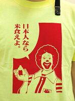 日本人なら米喰えよ
