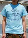 【カミカゼスタイル夏の新作】隠れキャラ登場☆おはよウツボ