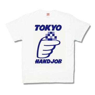 【おふざけTシャツ】TOKYOHANDJOB