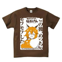 【アニメコラボ】お風呂上がり仙狐さん【世話やきキツネの仙狐さん】