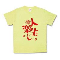 【おもしろTシャツ】人生楽しく
