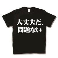 【おふざけTシャツ】大丈夫だ、問題ない新