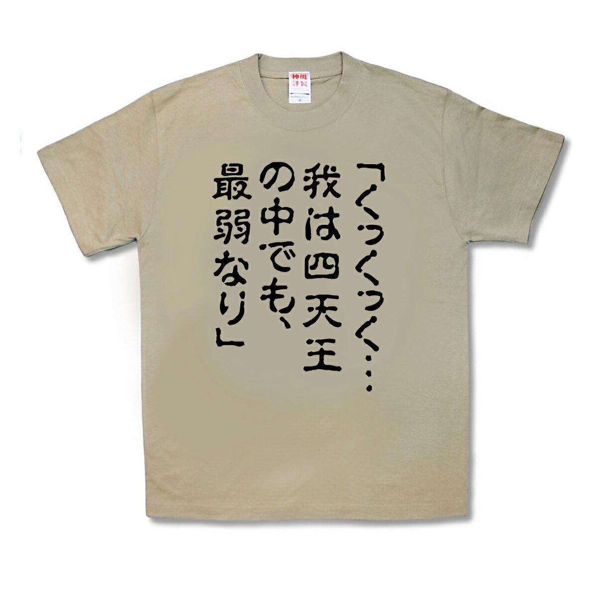 【おふざけTシャツ】最弱