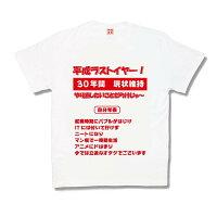 【おふざけTシャツ】平成ラストイヤー