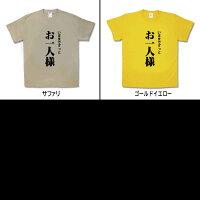 【おもしろTシャツ】お一人様